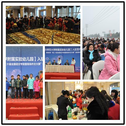 恭祝四川师范大学附属实验幼儿园强势入驻越地.香港花园!