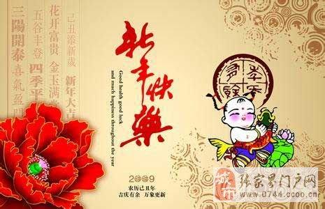 2014马年春节祝福语,祝福微信,短信大全