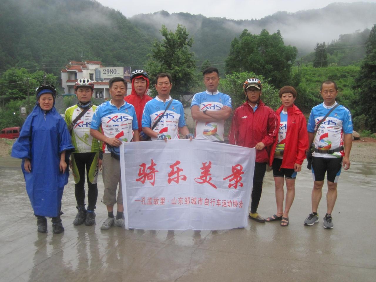 邹城市自行车运动协会-江西瑶里古镇