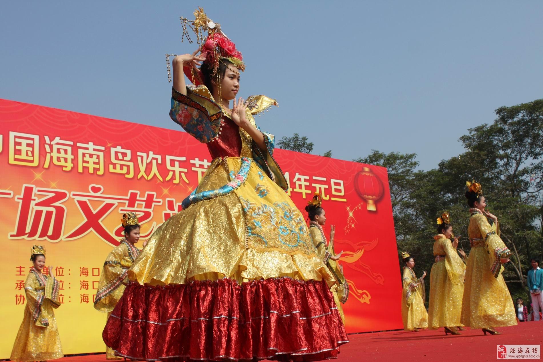 第四届中国海南欢乐节即2014年元旦