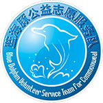 揭西蓝海豚公益志愿服务队