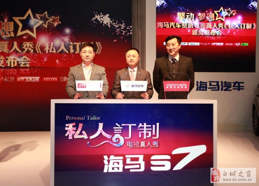 海马S7、新一代福美来M5亮相电视真人秀《私人订制》