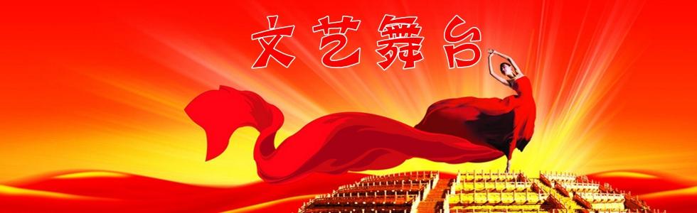 文艺舞台封面