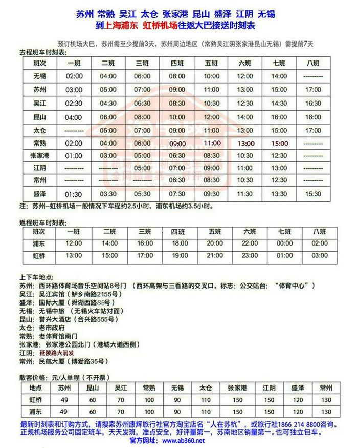 我们是上海地区、苏南地区销量第一的机场订车网店,官方订票淘宝店名:人在苏杭网店,本店服务咨询电 1866 214 8800 (08:0023:00) ,有正规的旅行社实体门店,您可以选择门店或淘宝预订。每天固定往返各8班班车,准点发车,从不误机,浦东和虹桥的T1和T2航站楼都停靠。 我们有多年的机场接送经验,以及娴熟的异常处理机制,订单审查流程规范严密,机场各航站楼设置常驻工作人员,登机前免费帮乘客办理登机牌(限国内航班),回程有人员引导上车。 预订机场散拼大巴(或单独包车),苏州需至少提前3天,苏州周