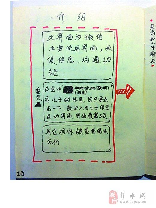 贴心暖男手绘7页说明书 教爸妈用微信——这个可以有!