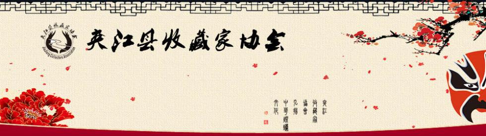 夹江收藏家协会封面