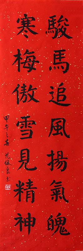 """中国梦""""—马年春联"""