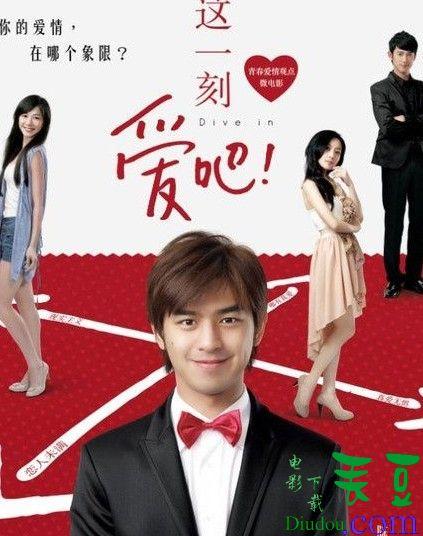可爱多推出了青春爱情观点系列微电影《这一刻,爱吧!》.