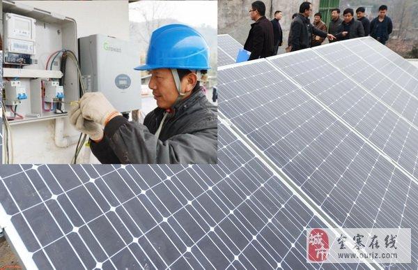金寨县首家光伏电站建成并网运行