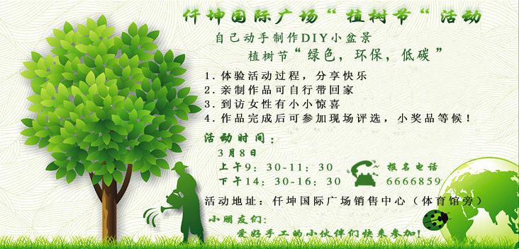 """仟坤国际广场""""植树节""""活动自己动手制作diy小盆景 植树节""""绿色,环保"""