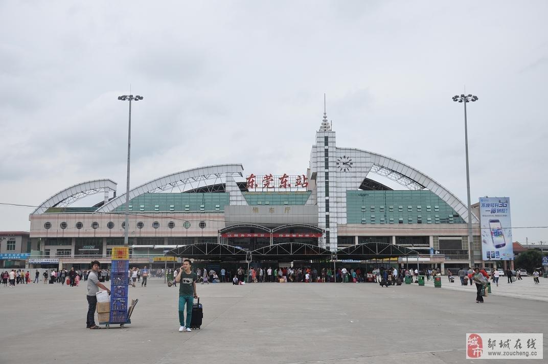广东东莞火车站图片