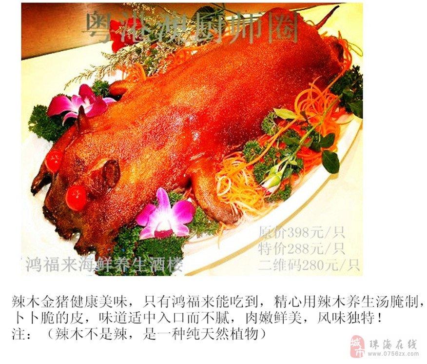 """珠海""""辣木""""卜卜脆烧猪"""