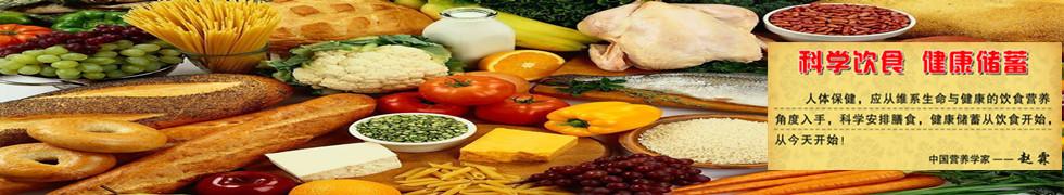健康饮食封面