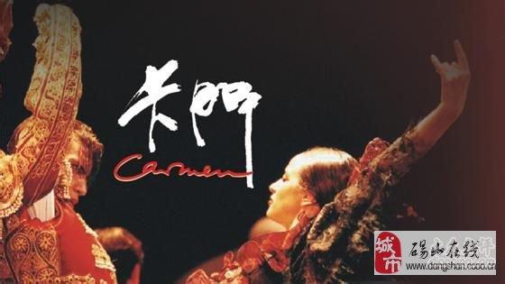 管弦乐曲,是法国作曲家比才于1874年创作的歌剧《卡门》中的前奏曲.