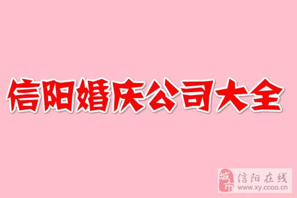 信阳婚庆公司大全