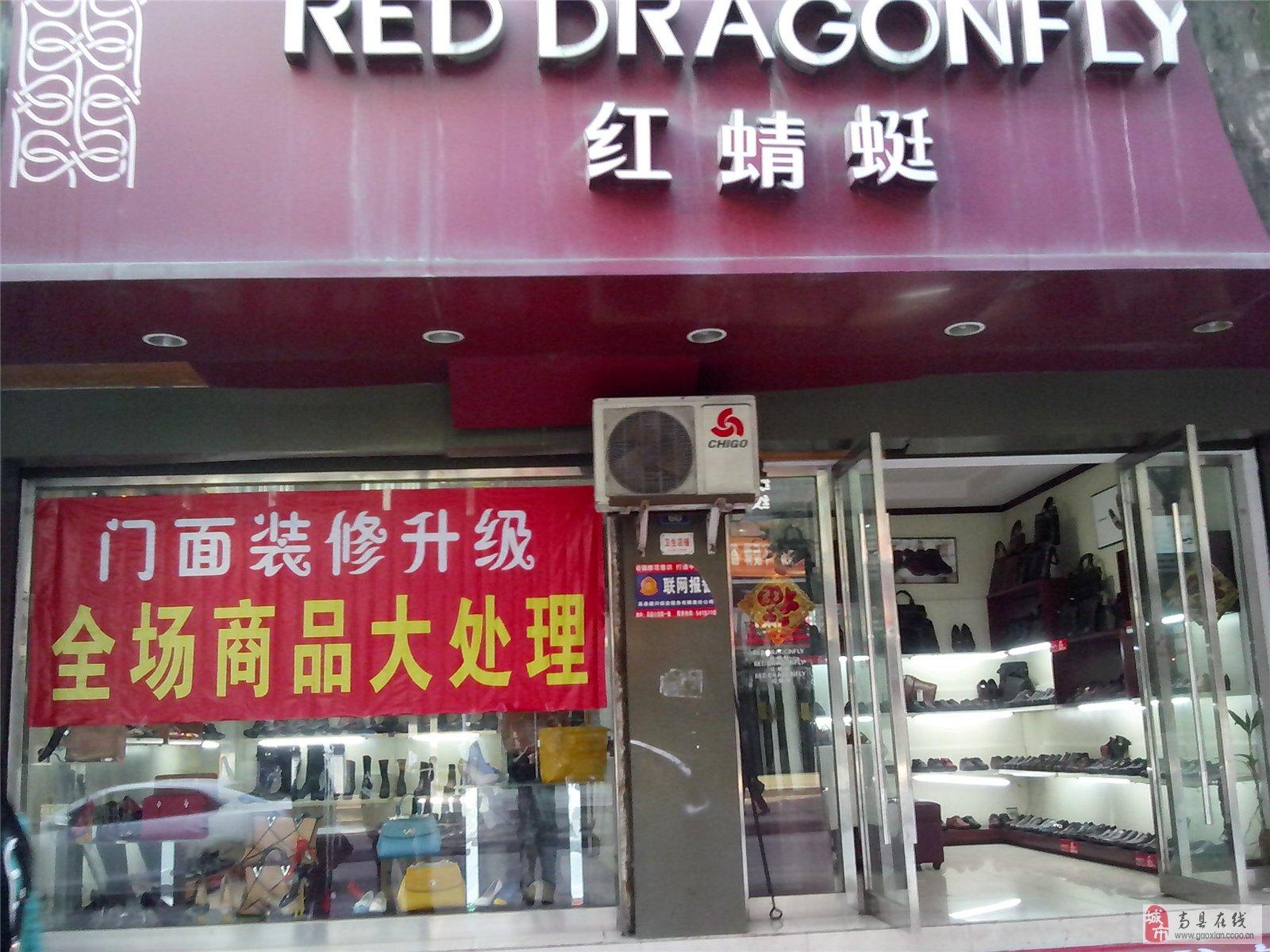 红蜻蜓旗舰店_高县红蜻蜓专卖店2014一大惊喜