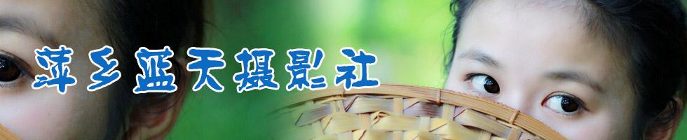 萍乡蓝天摄影社封面