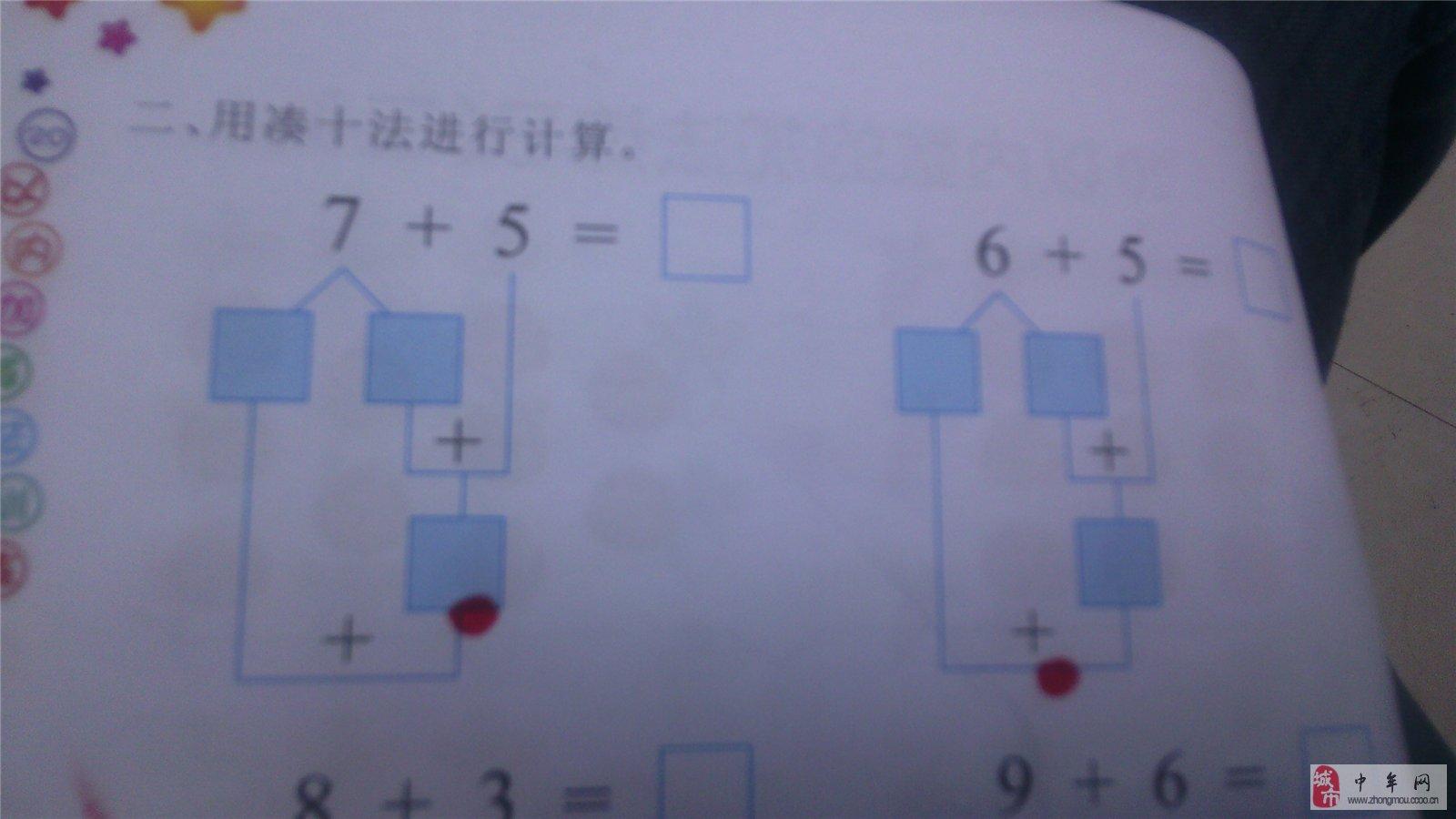幼儿园的数学题竟把我难住了