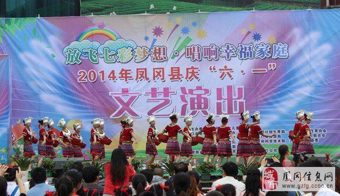 2014年凤冈县六一儿童节文艺演出图片