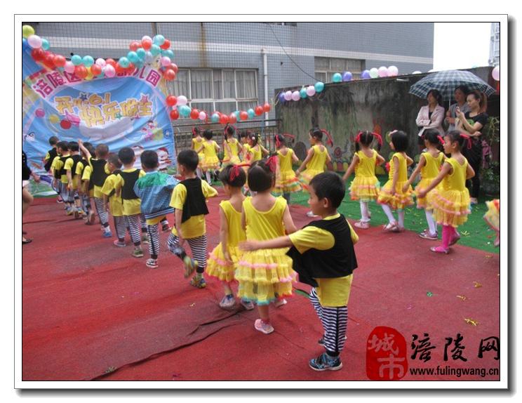 """涪陵江陵幼儿园庆""""六一""""节目表演暨端午节亲子活动"""