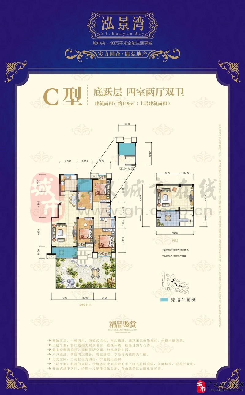 广汉泓景湾二期户型图 锦弘·泓景湾二期户型图 广汉房产信息网