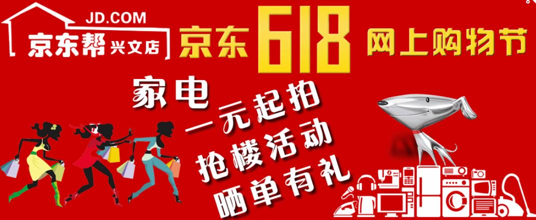 兴文京东帮服务店618网上购物节-晒单有礼