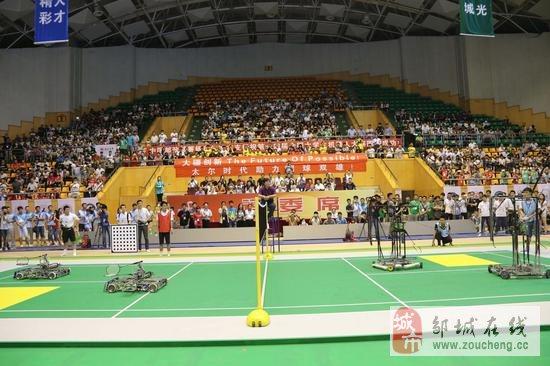 第十四届全国大学生机器人大赛在山东省邹城市举行