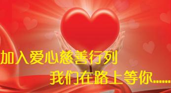 """""""手拉手关爱特殊儿童,心连心呵护祖国花朵""""儿童慈善日公益活动"""