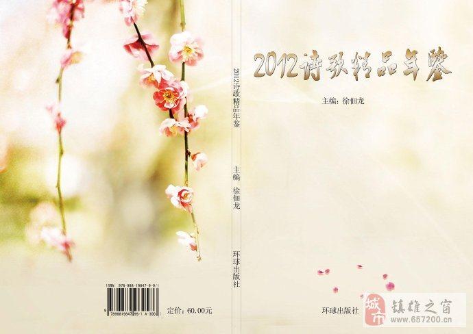 《2012年诗歌精品年鉴》朱红入选作品赏析(纸刊作品分享)