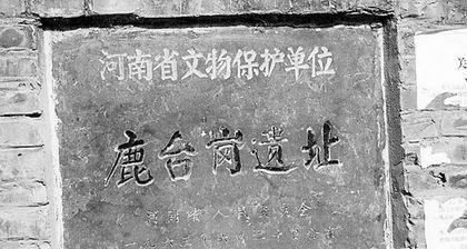景点大全 03 开封旅游景点大全  [摘要]鹿台岗遗址位于兰考县东部