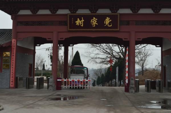 03 渭南旅游景点大全  [摘要]作为一个土生土长的韩城人,我觉.