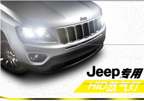 Jeep 氙气灯测试报告 一、 产品图片 安定器和专用转接线束:  氙气灯泡:  安装后效果图:  照明效果: 近光:  远光:  氙气灯说明: 1、 专车专用,安装简单快捷。 2、 专车专用,安装时不需要增加其他的设备(通用氙灯需要加装电阻或灯泡等) 3、 安装好后,整体性较好,较少加装的痕迹 4、 灯光色度为6000k,颜色偏白 5、 缺点:h4 换装氙气灯,灯光聚光不是很好 6、 安装后仪表不会出现故障灯,安装全景后发现,对全景有一定的电磁干扰 氙气灯小知识: 氙气灯的发光原理是在UV-cut抗紫外