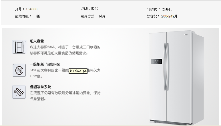 海尔冰箱bcd-649we白