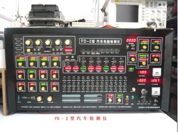 fd-2型汽车电脑检测仪