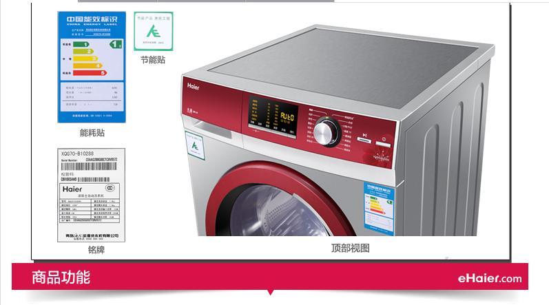 海尔滚筒洗衣机xqg70-b10288
