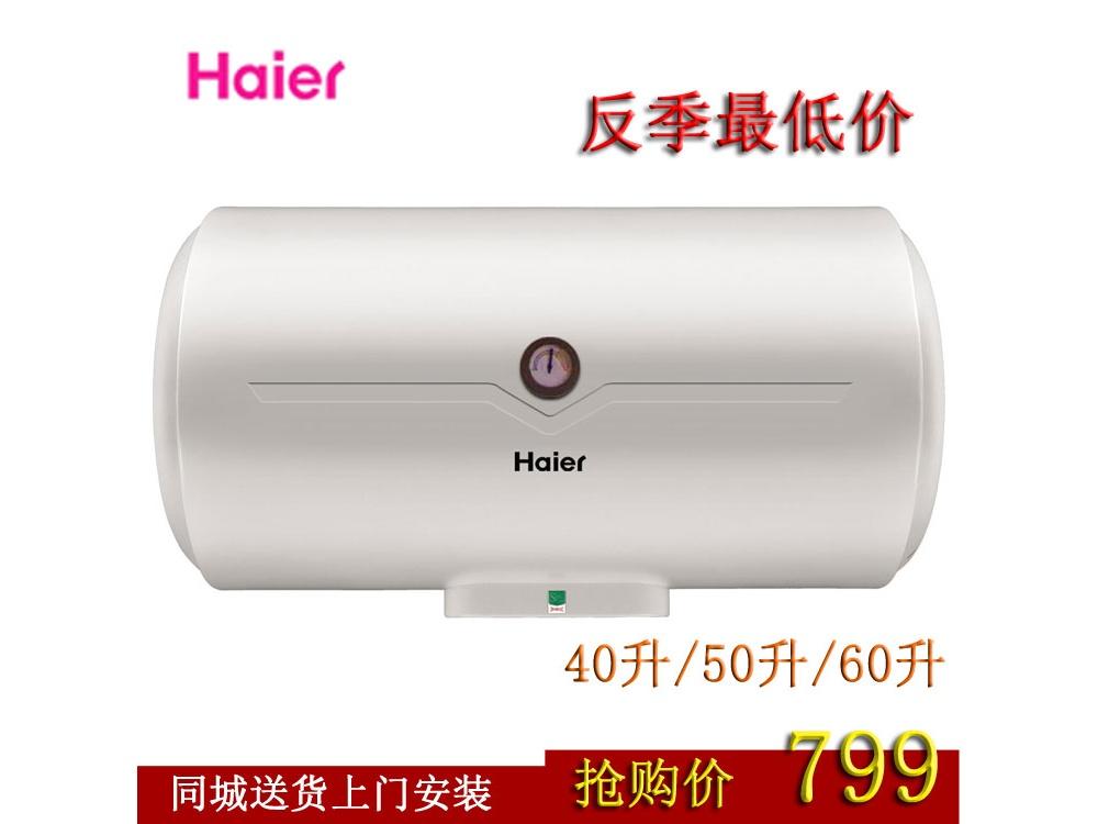 海尔电热水器储水式热水器洗澡淋浴40/50/60/升c3