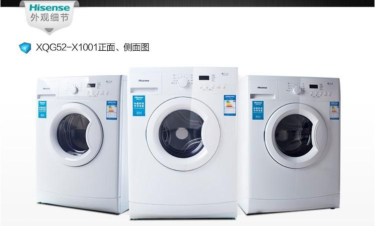 海信洗衣机xqg52-x1001