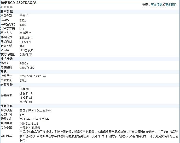 hisense/海信冰箱bcd-232tdag/a-j