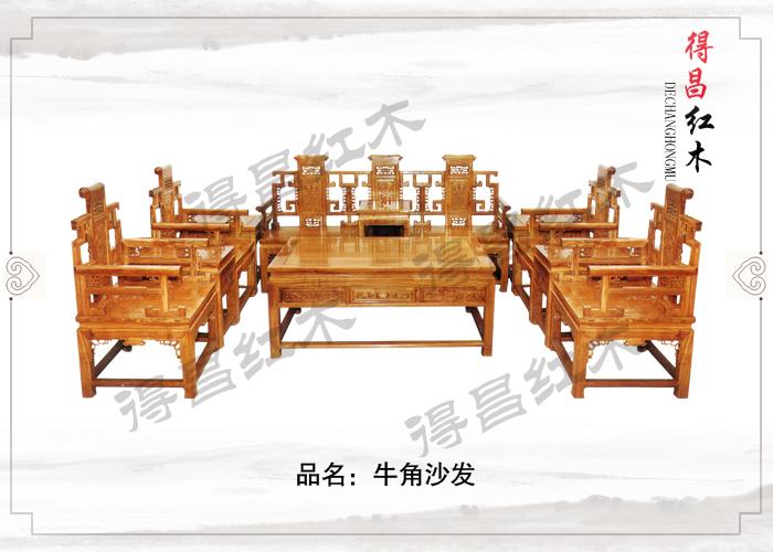 得昌古典红木-沙发系列