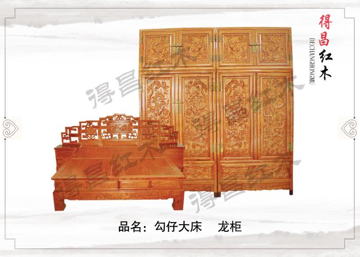 得昌古典红木-卧室系列