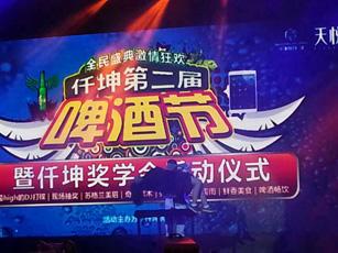 仟坤第二届啤酒节8月30日晚7点30激情开幕