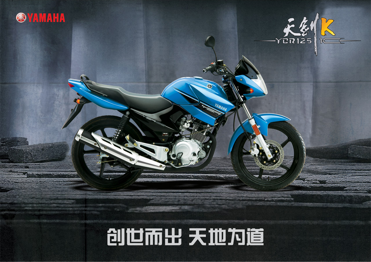 雅马哈天剑k125摩托车