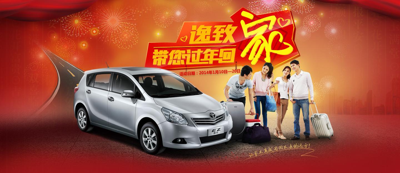 白山广汽丰田(TOM汽车讯)2010年12月18日,广汽丰田新品导入发布会在广州香格里拉大酒店举行。会上,广汽丰田正式发布了第四款国产新车--逸致EZ。这款车型将亮相本届广州车展,并于明年年中正式发售。据广汽丰田执行副总经理冯兴亚介绍,逸致的导入将有效填补雅力士和凯美瑞之间价格区间的空白。广汽丰田将该车定位于FUV(Fashionable Utility Vehicle),即时尚多功能车,它在MPV大空间、多用途的基础上,融入了轿车的舒适性、燃油经济性和SUV的时尚性与高安全性。其原型车即为丰田Ver