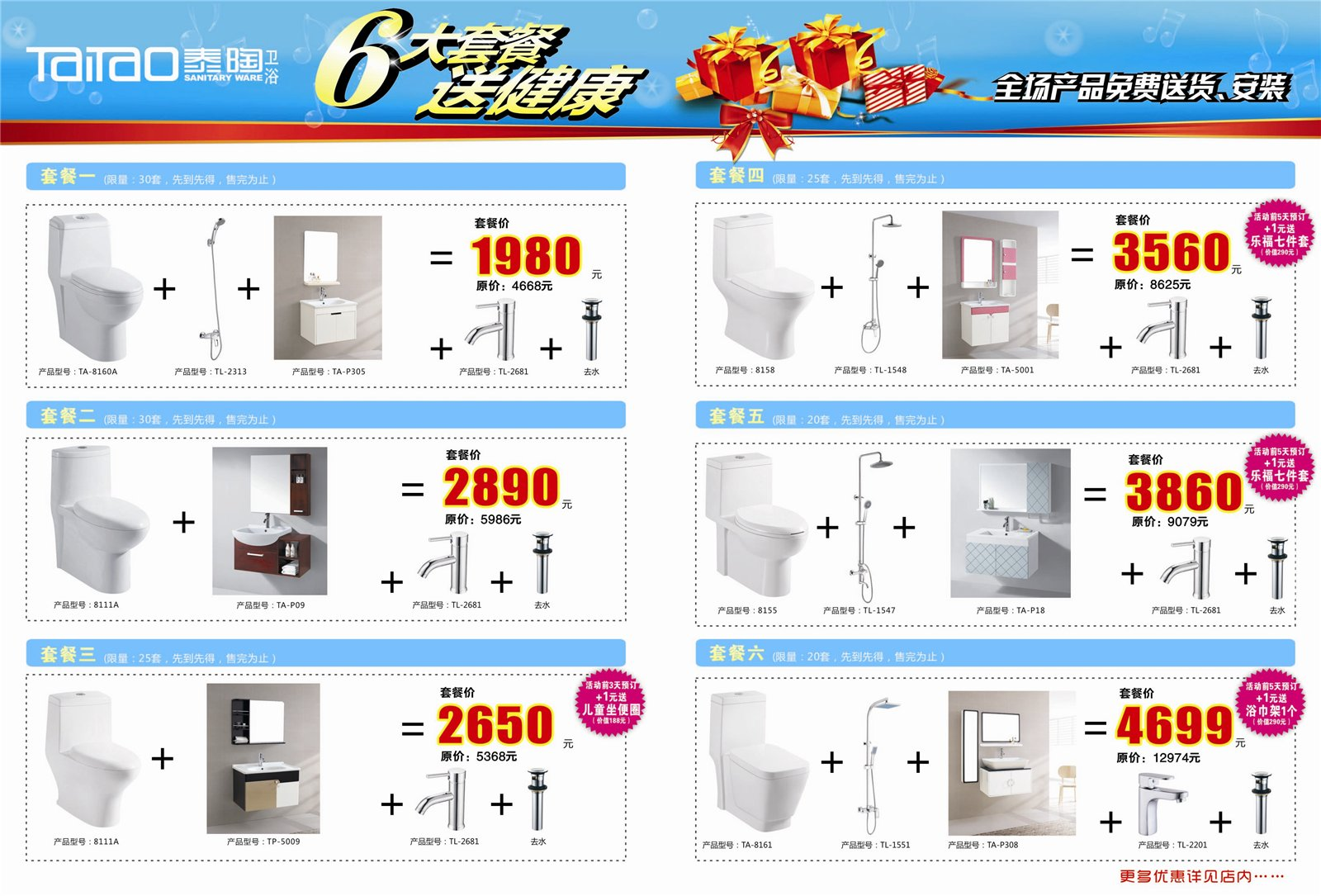 家居首页 商品列表 03 卫浴套餐   市场价:3,000.