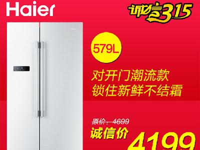 haier/海尔bcd-579we双门/对开门大容量