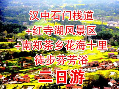 汉中石门栈道+红寺湖风景区+南郑茶乡花海十里徒步浴