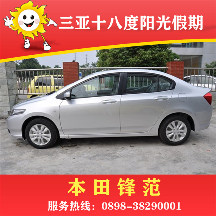 海南三亚租车海口租车-商务旅游包车-自驾车租车-本田