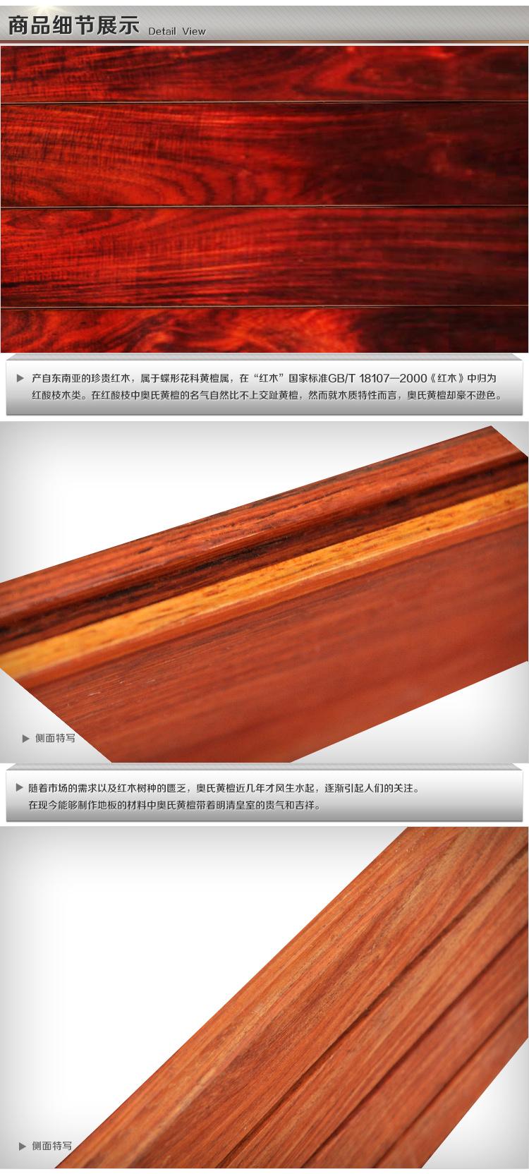 大自然地板22mm木香居檀木奥氏黄檀地板pu漆木蜡油