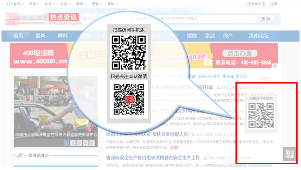 秦安之窗手机版二维码模块上线