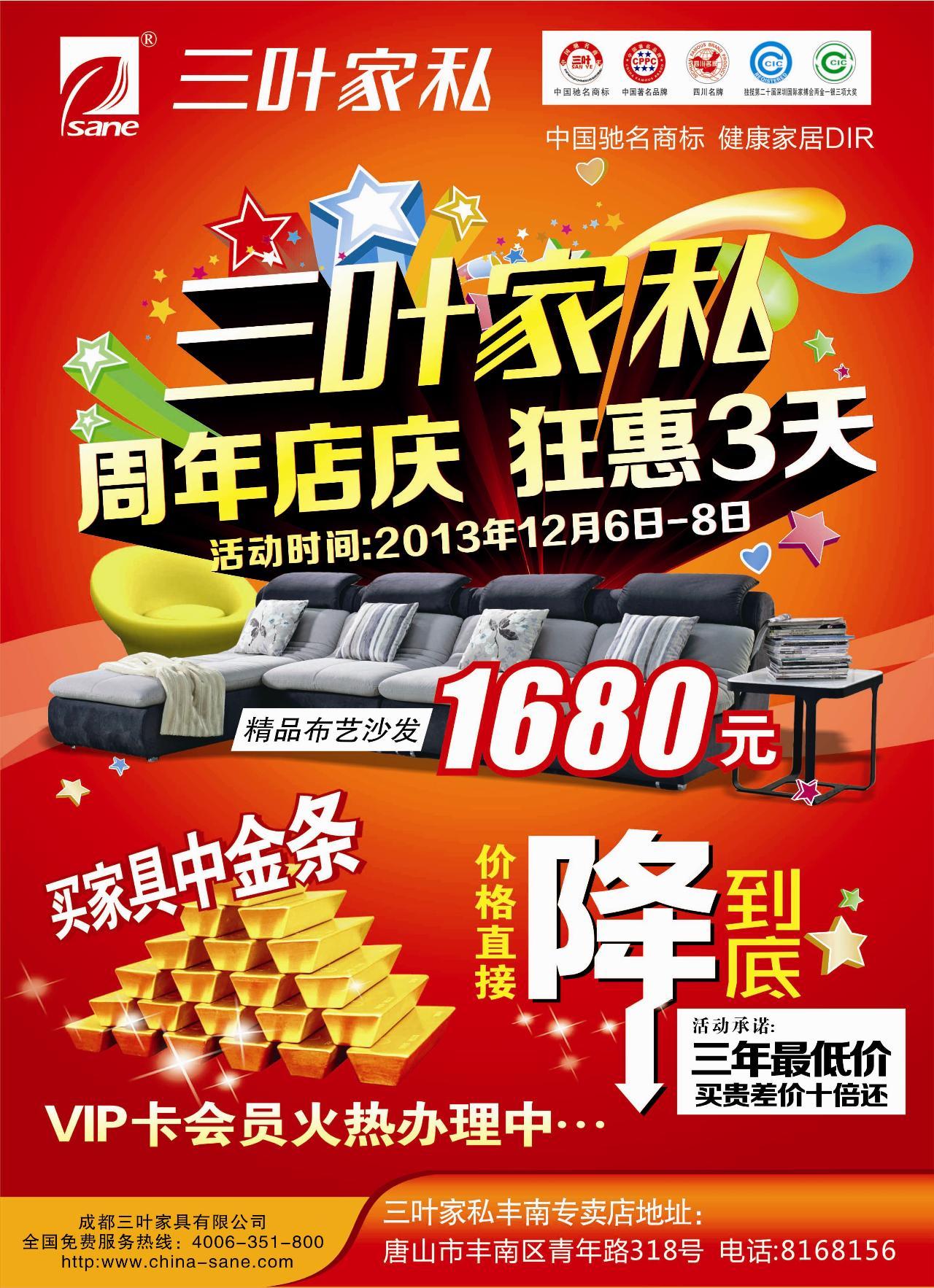 澳辉科洛尼有不少这种家具中秋节国庆节周年店庆促销方案该怎么做答